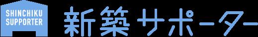 新築物件の購入を仲介手数料無料/0円でお手伝い | 新築サポーター